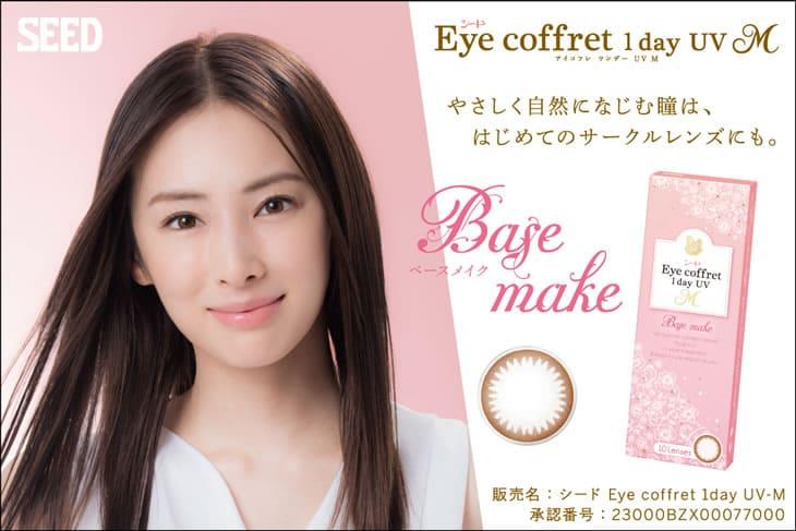 やさしく自然になじむ瞳は、はじめてのサークルレンズにも。