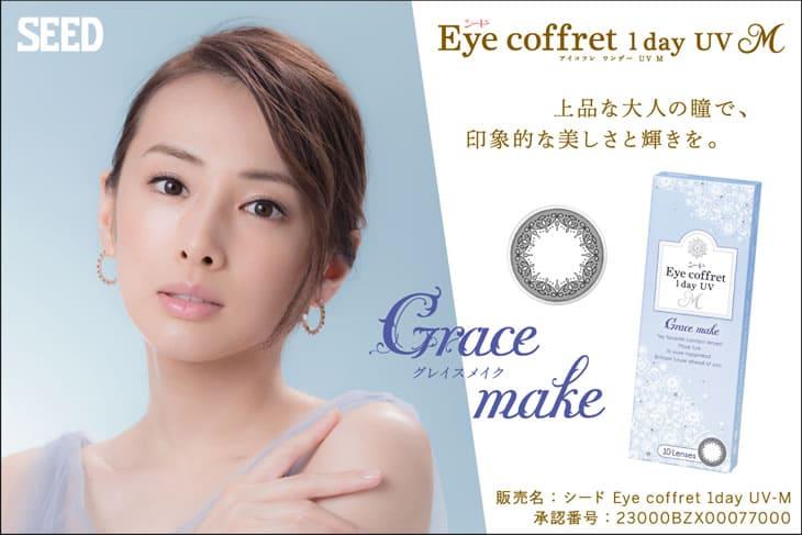 上品な大人の瞳で、印象的な美しさと輝きを。