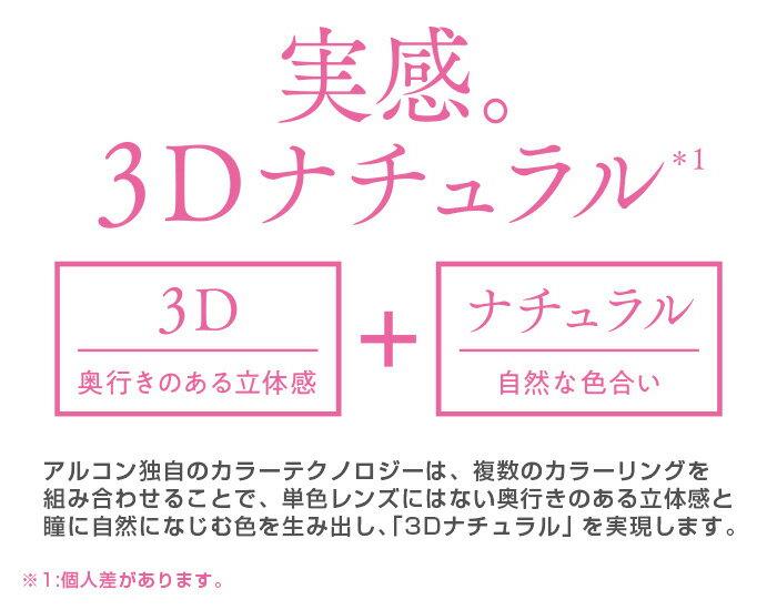 実感。3Dナチュラル
