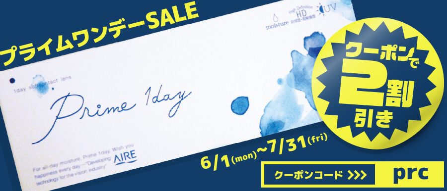 プライムワンデー30枚に使える特別クーポン配布中!