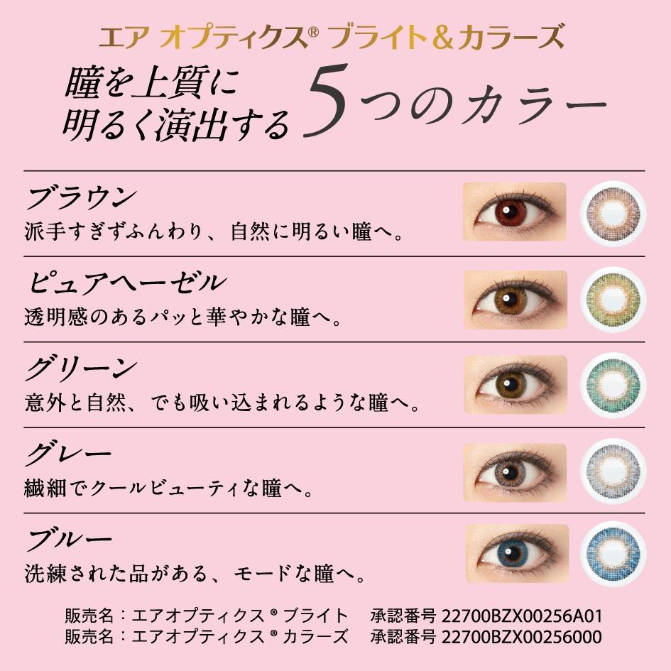 エアオプティクスブライト&カラーズ 瞳を上質に明るく演出する5つのカラー