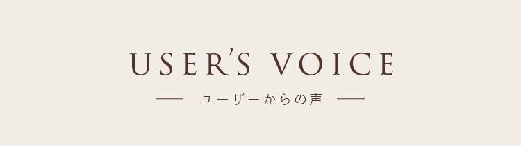 USER`S VOICE