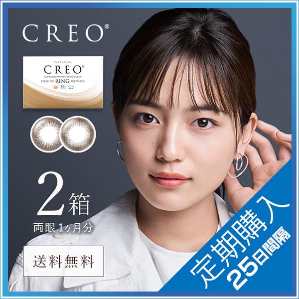 【定期購入】クレオワンデーUVリング 2箱(25日間隔お届け)