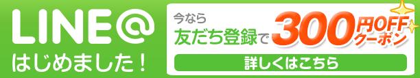 LINE今ならお友だち登録で300円OFFクーポン
