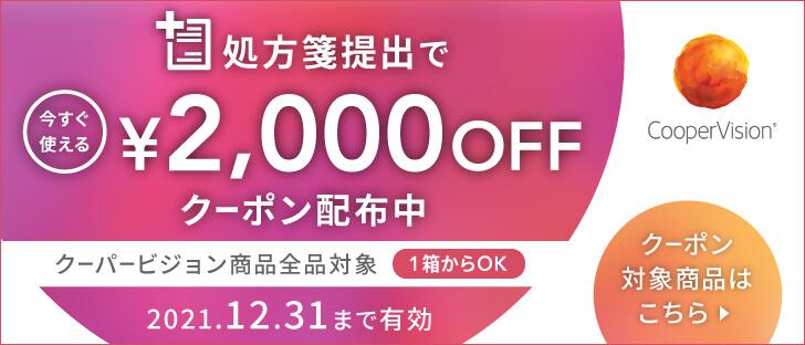 クーパービジョン全商品2000円OFF