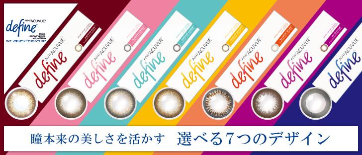 瞳本来の美しさを活かす 選べる7つのデザイン ワンデーアキュビューディファインモイスト