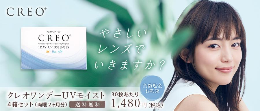 CREOワンデーUVモイスト30枚4箱セット(両眼2ヶ月分) 川口春奈