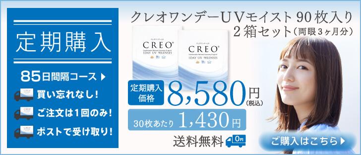 CREO 定期購入90日間隔コース クレオワンデーUVモイスト2箱セット(両眼1ヶ月分) 川口春奈