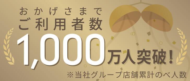 いつもご利用ありがとうございます!ご利用者数1,000万人突破!