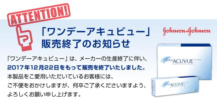「ワンデーアキュビュー」販売終了のお知らせ