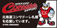 当店は北海道コンサドーレ札幌を応援しています