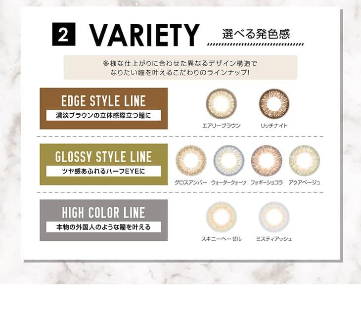 VARIETY 選べる発色感
