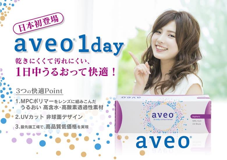 AVEO 1day 乾きにくくて汚れにくい、一日中うるおって快適!