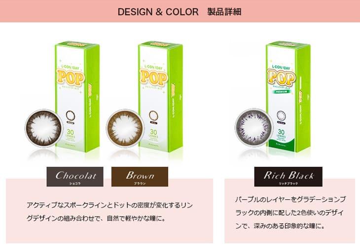 気分で選べる3色デザイン