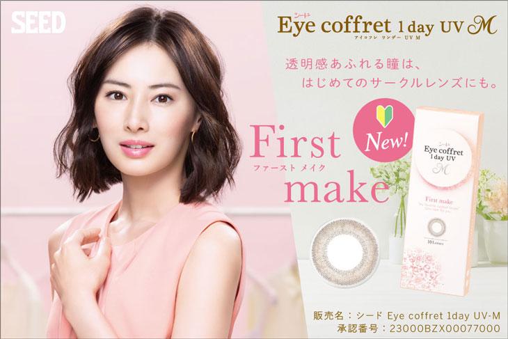 透明感あふれる瞳は、はじめてのサークルレンズにも。
