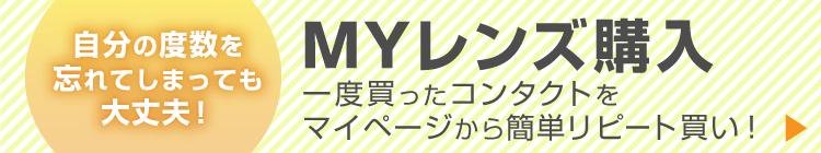 自分の度数を忘れてしまっても大丈夫!「MYレンズ購入」 一度買ったコンタクトをマイページから簡単リピート買い!