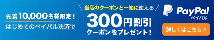 はじめてのPayPal決済で当店のクーポンと一緒に使える300円割引クーポンをプレゼント